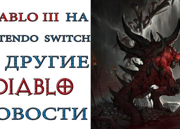 Diablo 3:  На портативной Nintendo switch и Новые комиксы