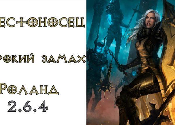 Diablo 3:  Крестоносец Широкий Замах в сете Наследие Роланда 2.6.4