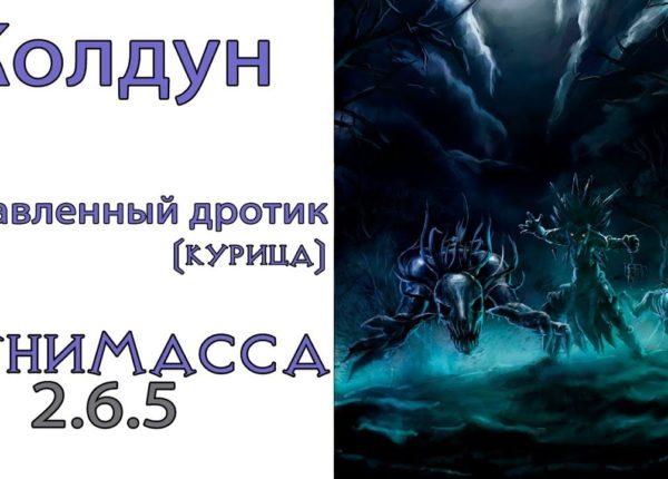 Diablo 3: ТОР FAST Колдун Курица Отравленный дротик в сете Призрак Зунимассы 2.6.5