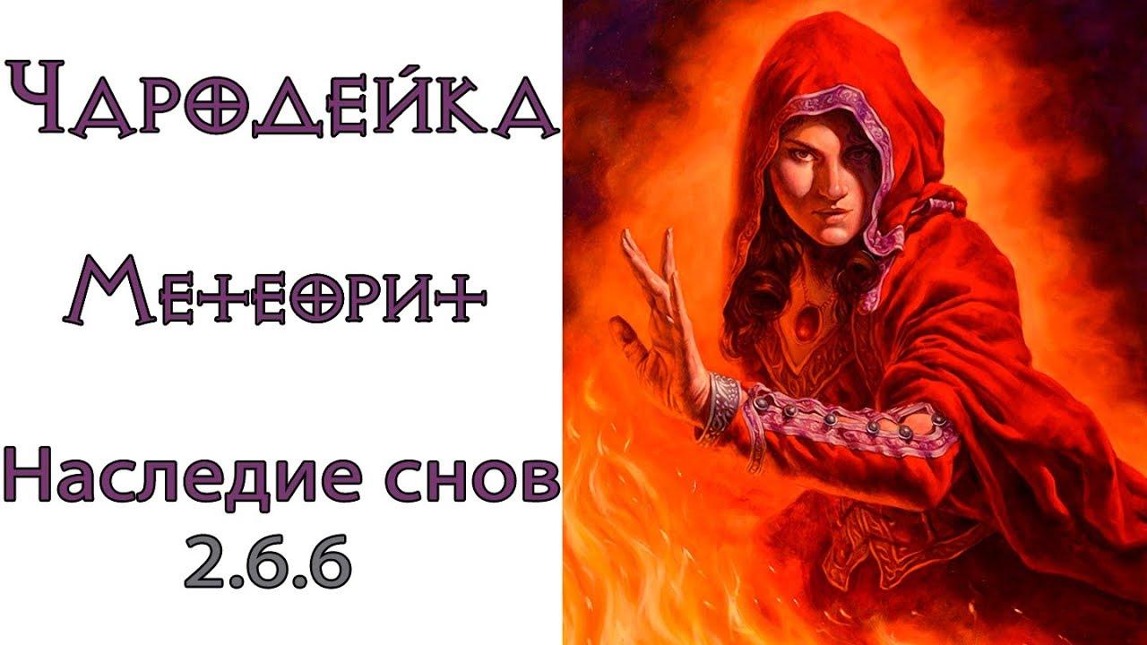 Diablo 3: TOP ПАТИ LoD Чародей (150 ВП) Архонт - Метеорит и Наследие снов 2.6.6