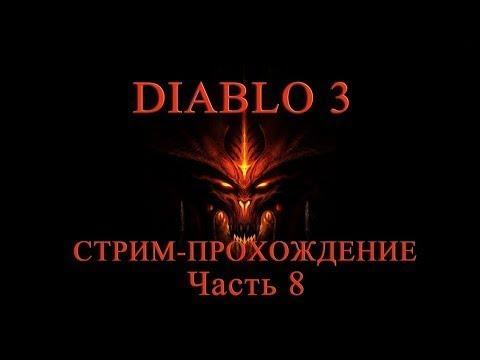 Проходим Diablo 3 и общаюсь с подписчиками / Часть # 8 / Акт 5 / Некромант/ Финал
