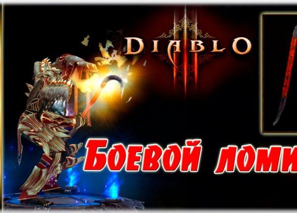 Трансмог: Боевой ломик [Diablo 3]