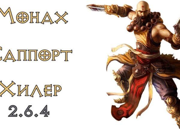 Diablo 3: Монах саппорт для высоких (130+)  порталов пати хиллер 2.6.4