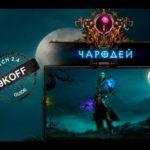 Diablo 3: билд сорка с жезлом Во