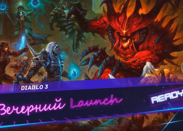 Вечерний Launch. Diablo 3 с HARD PLAY и Starsky