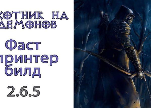 Diablo 3: Охотник на демонов Фаст - Фарм - Спринт билд  2.6.5