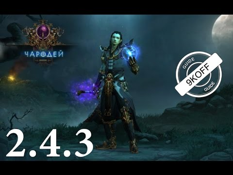 Diablo 3: ТОП билд чародейка электричка в Тал Раши и Выра  2.4.3