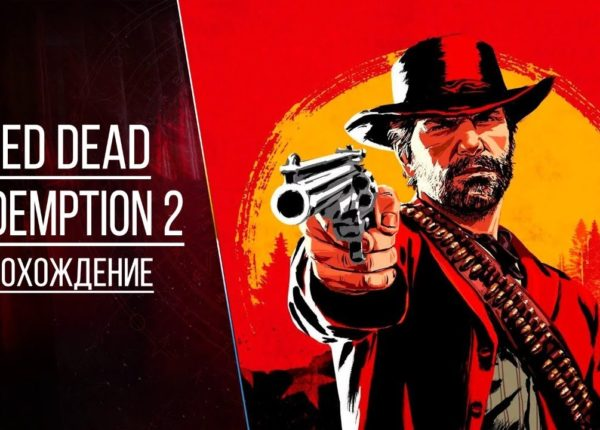 Red Dead Redemption 2, ч1.
