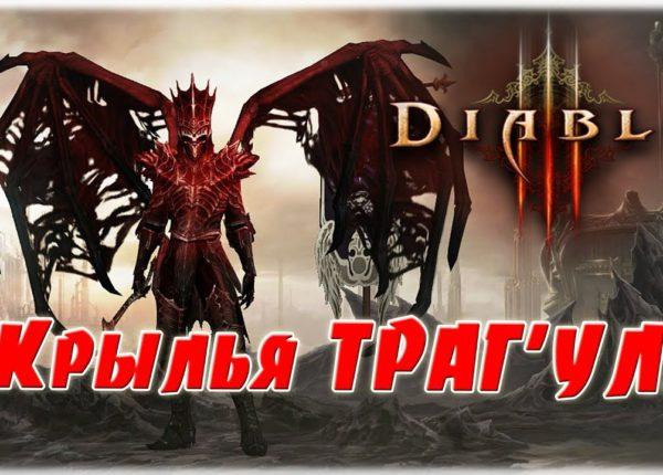 Крылья Трагула, все ачивки некроманта [Diablo 3] Мастер Некромантии
