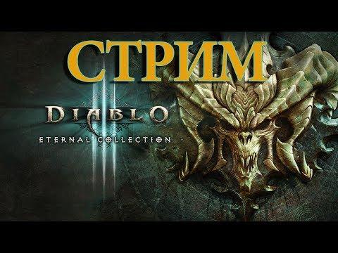 Стрим по прохождению компании Diablo III: Возвращение некроманта