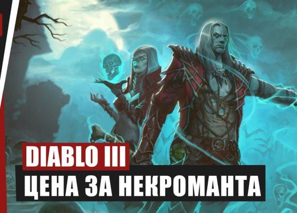 Сколько стоит Некромант   Diablo 3