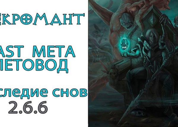 Diablo 3: ТОП LoD некромант FAST МЕТА петовод  и Наследие Снов 2.6.6