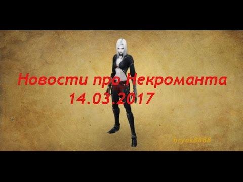 Новая информация или Новости. Некромант от 14.03.2017 Diablo 3 Reaper of Souls
