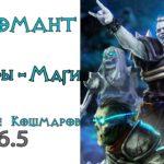 Diablo 3: TOP LoN Некромант Скелет - Маг в сете Наследие Кошмаров 2.6.5