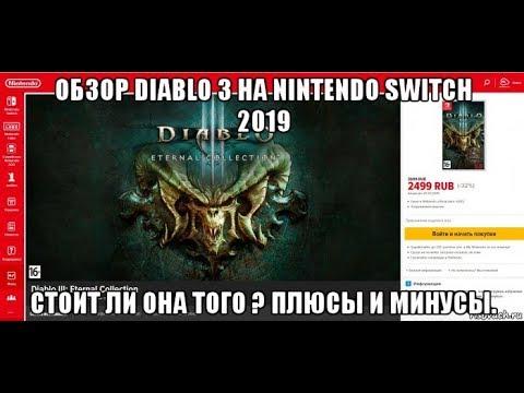 Обзор Diablo 3 на Nintendo Switch 2019 . Стоит ли она того ? Плюсы и минусы.