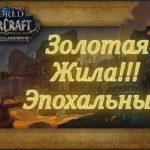 World of Warcraft 13 ключ Золотая жила