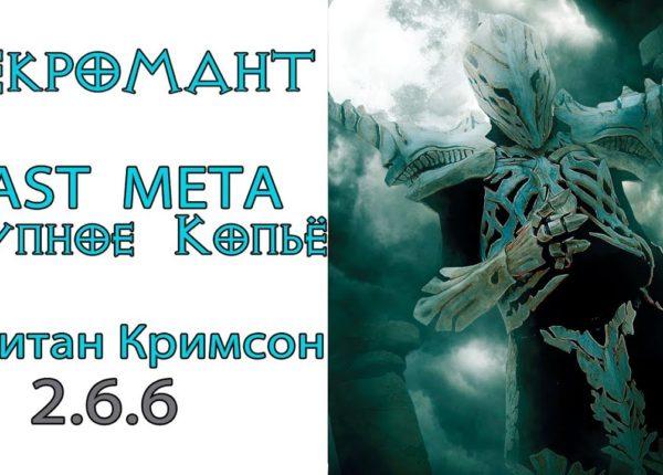 Diablo 3: ULTRA FAST  Hекромант Трупное копье  в сете Капитана Кримсона и  Покров владыки Мора 2.6.6