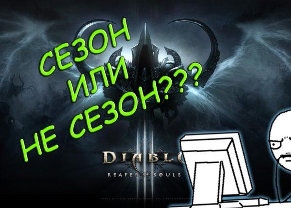 Diablo 3 Про сезоны и зачем в них играть?