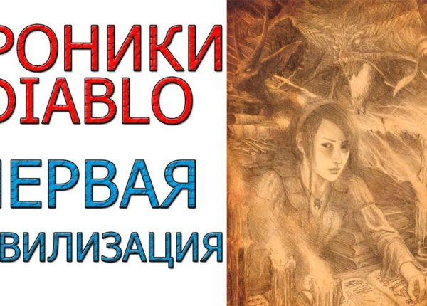Diablo хроники: Лор - Появление первой цивилизации