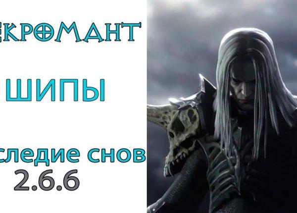 Diablo 3: ТОП СОЛО LoD Некромант Шипы и Наследие снов 2.6.6
