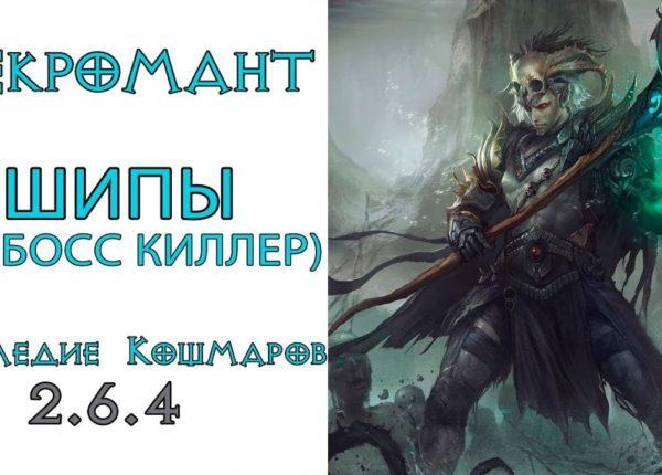 Diablo 3: ТОП Убийца боссов LoN Некромант Шипы в сете Наследие Кошмаров 2.6.4