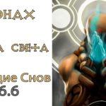 Diablo 3: TOP Монах Волна света и Наследие Снов (LoN) 2.6.6