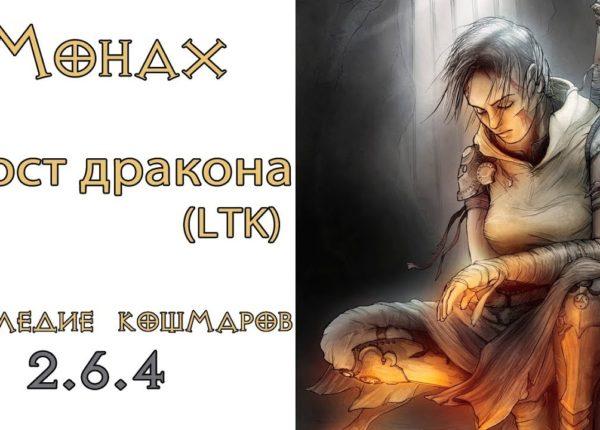 Diablo 3: LoN LTK Монах Хвост Дракона в сете Наследие Кошмаров 2.6.4