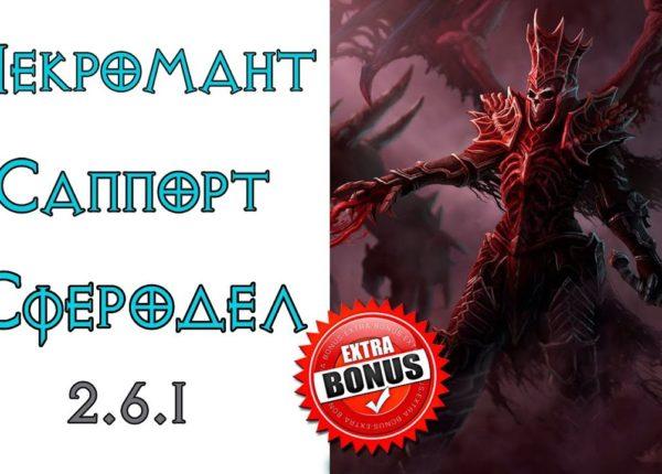 Diablo 3 (+Bonus): Некромант саппорт сферодел 2.6.1