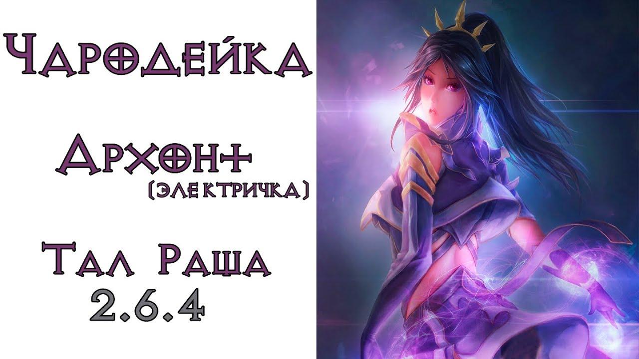 Diablo 3: CoE Чародейка Архонт электричка в сете Тал Раши 2.6.4