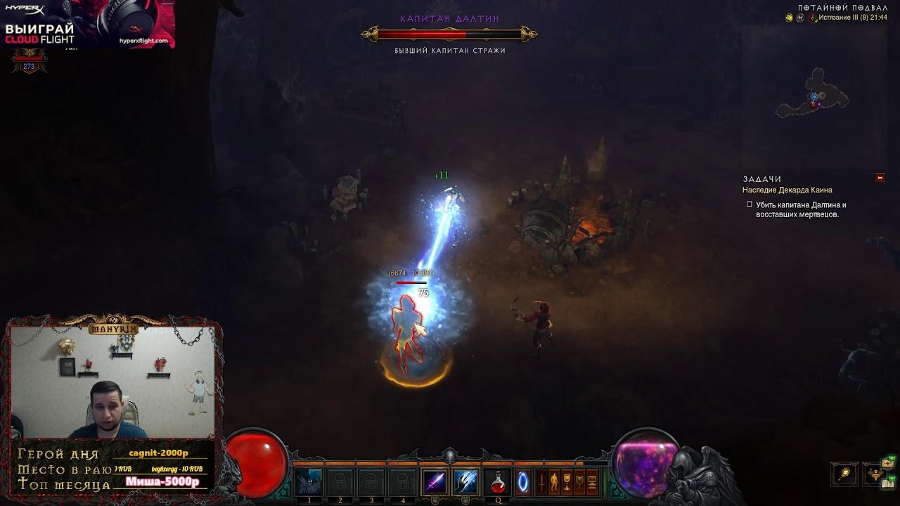 Манурин в Diablo III: Reaper of Souls с Hardplay (Часть 2, стрим от 11.07.2019)