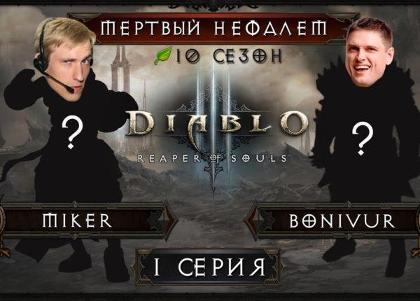 """Diablo 3 """"Мертвый Нефалем"""" с Miker'ом и Bonivur'ом (Истязание 1) (1 серия)"""