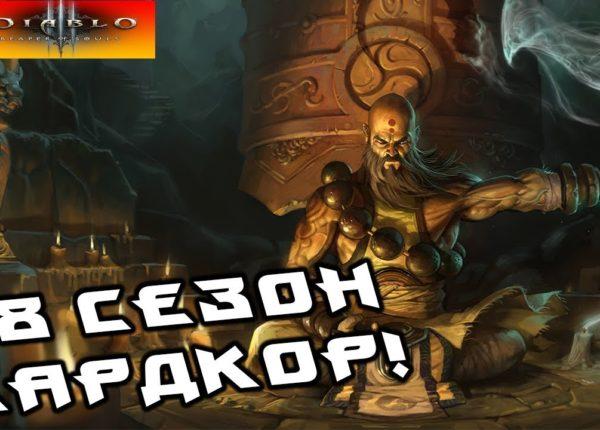 18 сезон в Diablo III HardCore - Сегодня Монк!