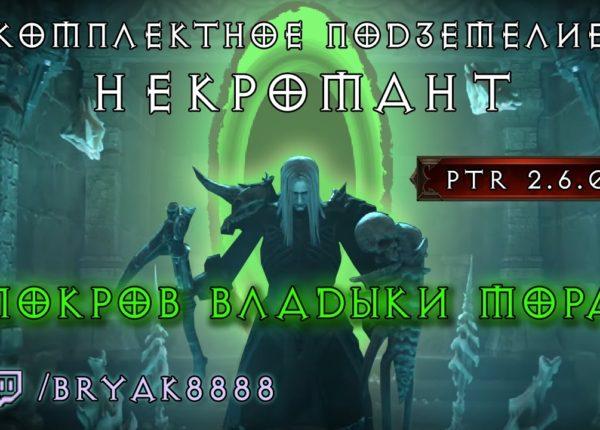 Комплектное Подземелье Покров Владыки мора Некромант PTR 2.6.0 Diablo 3 Reaper of Souls