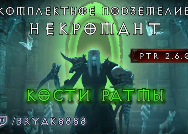 Комплектное Подземелье Кости Ратмы Некромант PTR 2.6.0 Diablo 3 Reaper of Souls