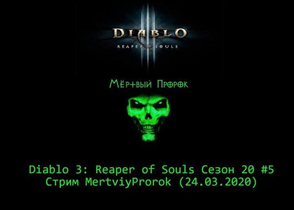 💀 Diablo 3: Reaper of Souls Сезон 20 #5 - Стрим MertviyProrok (24.03.2020)