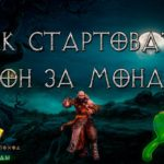 Diablo 3: как стартовать сезон  за монаха