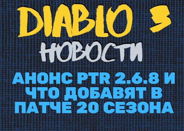 Diablo 3 новости ➤ Анонс PTR 2.6.8 и что добавят в патче 20 сезона