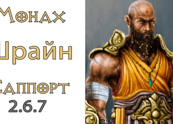 Diablo 3: FAST Мета Шрайн Монах саппорт 2.6.7