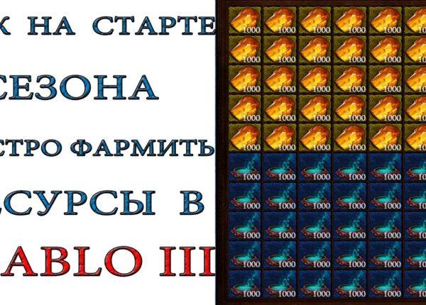 Diablo 3: Как на старте сезоны быстро фармить ресурсы для крафта