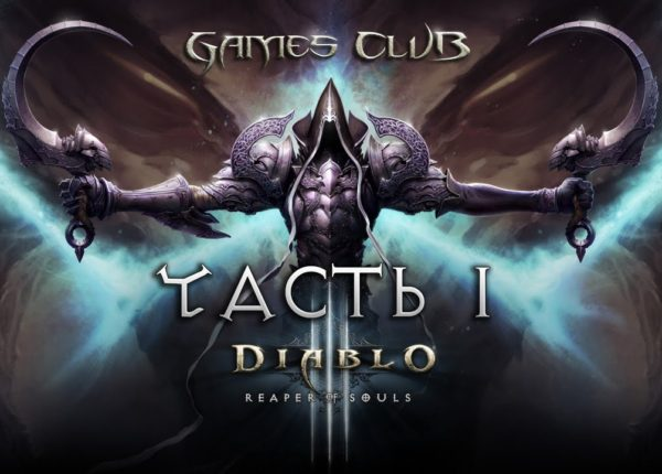 Прохождение Diablo III Reaper of Souls - Ultimate Evil Edition часть 1