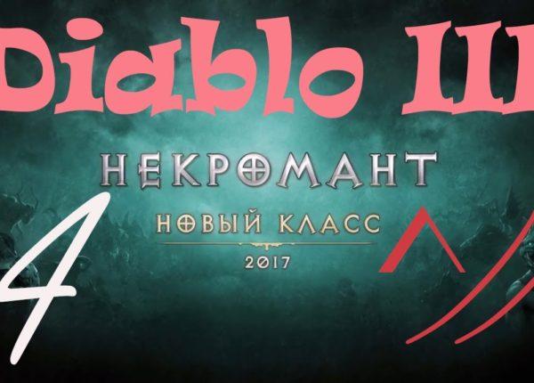 """Diablo III """"Возвращение Некроманта"""". Прохождение #4"""