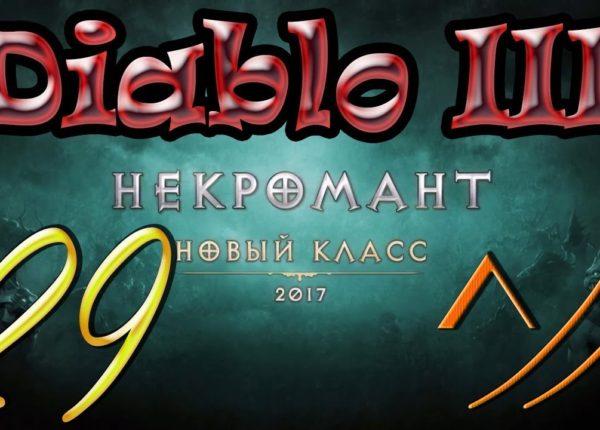 """Diablo III """"Возвращение Некроманта"""". Прохождение #29"""