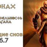 Diablo 3: LoD Монах Стремительность урагана и Наследие снов 2.6.7