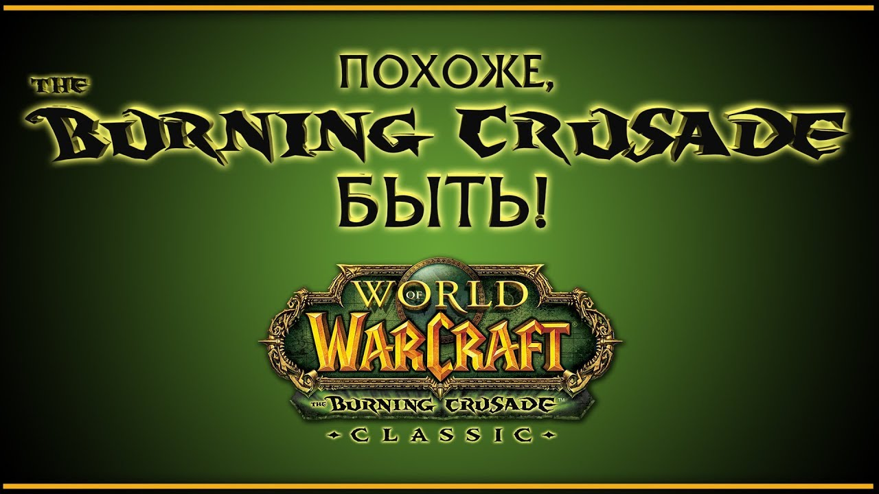 Burning Crusade после WoW Classic? Несомненно.