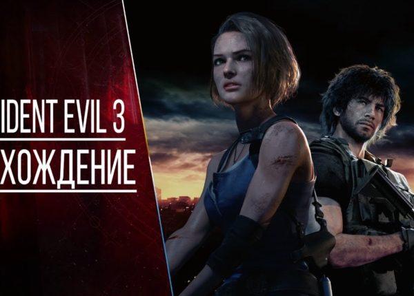 Resident Evil 3, ч3.