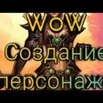 World of WarCraft Создание персонажа
