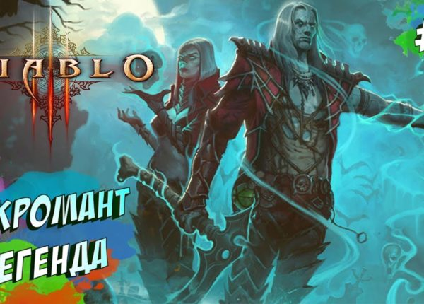 Diablo 3 - Некромант Легенда #1