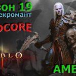 Хардкор Diablo 3 Некромант 19 сезон #3