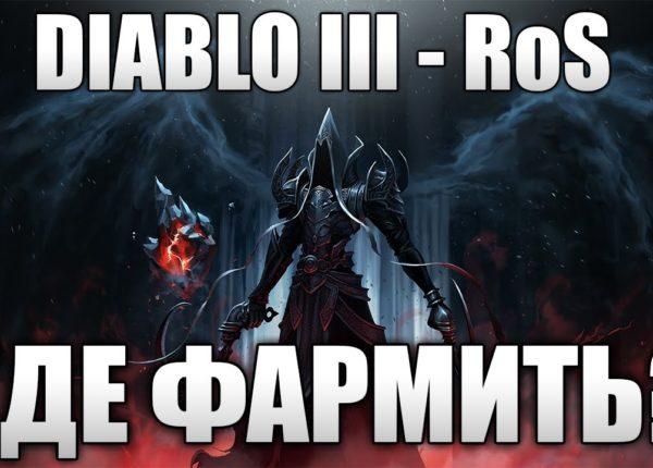 Diablo 3 - Reaper of Souls | Где Фармить? | Гайд