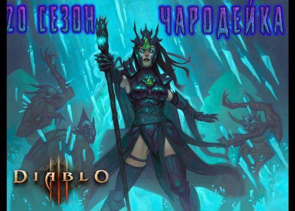 Diablo 3 - Чародейка   20 сезон   El Corazon